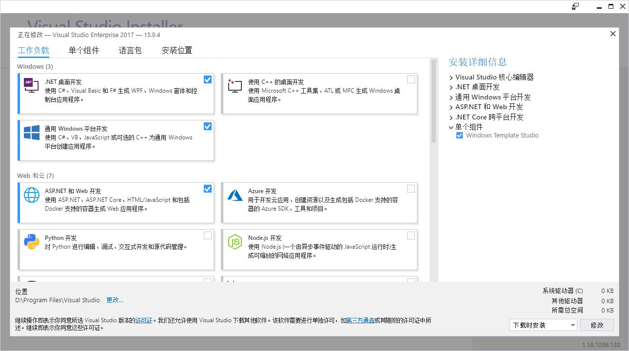 uwp_setup_02.png