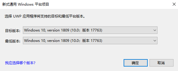 uwp_first_app_02.png